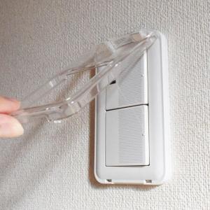 インテリアに溶け込む「スイッチ誤操作を防止するカバーが便利」ワンコインで手に入れた「安全」と「ストレス無し生活」