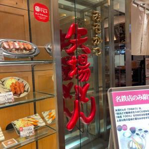 もうひとつの名古屋名物 @矢場とん名古屋駅名鉄店