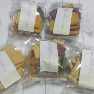 おからクッキーお試し中 【十二堂】お豆腐屋さんがこだわってつくった美味しい「豆乳おからクッキーセット」(プレーン2袋・野菜MIX3袋)