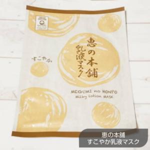 ◎使い切り◎ 恵の本舗 すこやか乳液マスク