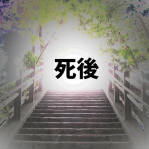 「憑依」と「除霊」について(2)