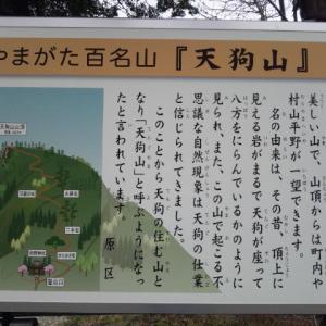天狗山(西川町)