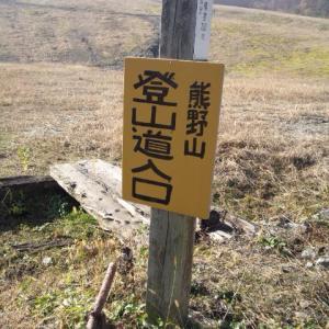 熊野山………