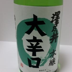 澤乃井 本醸造 大辛口