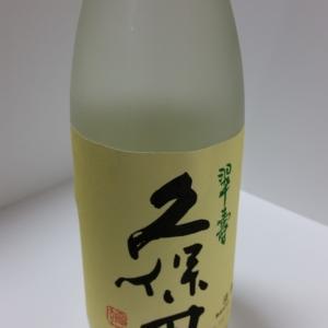 久保田 翠寿