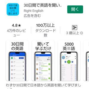 英語発音テストもある アプリ
