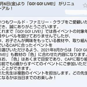 GO!GO!LIVE!  教材の「色」の内容に