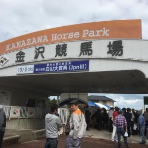 金沢→浦和→^盛岡を旅する(地方競馬を旅する其の壱)