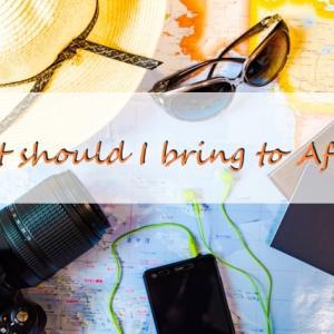 【アフリカ】これは絶対持っていくべき!必需品12選!2年間アフリカに住んでみて。