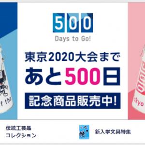 東京オリンピックの関連グッズ、記念商品が売られている!