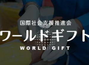 物資支援に興味があるならワールドギフト(World Gift)!