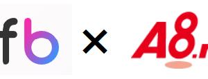 アフィリエイトするならafbとA8.netの2大ASPに登録すべき4つの理由