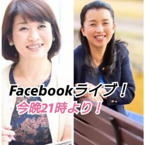 人生初!Facebookライブ対談させていただきます!。