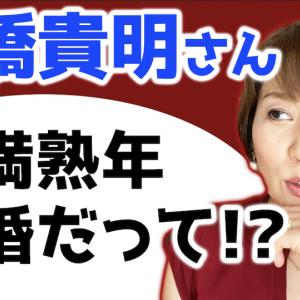 違和感しか感じない石橋貴明さんの熟年離婚