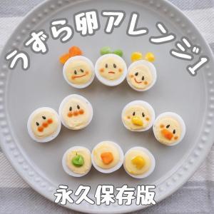 【永久保存版】うずら卵アレンジ♡#お弁当#お子様ランチ#ゆで卵