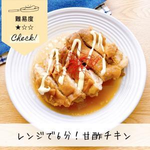 レンジで6分!調味料3つで超簡単・甘酢チキン#時短#節約