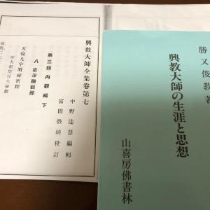 興教大師(覚鑁上人)の『五輪九字明秘密釈』(オンライン講座に参加しました)