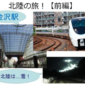 北陸の旅!【前編】京都とは違う…