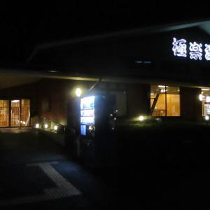 【あと3日!?】極楽湯 南草津店に行きました!