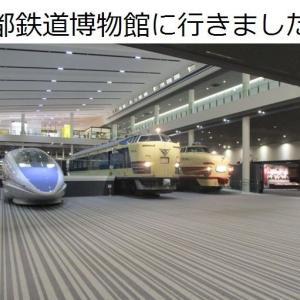 京都鉄道博物館に行きました!&魅力紹介!