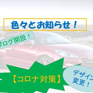 【コロナ対策】&サブブログ開設!&デザイン変更!