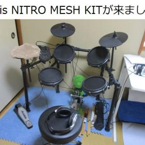 Alesis NITRO MESH KITを買いました!