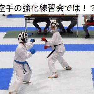 空手の強化練習会では!?