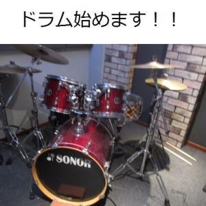 ドラム始めます!