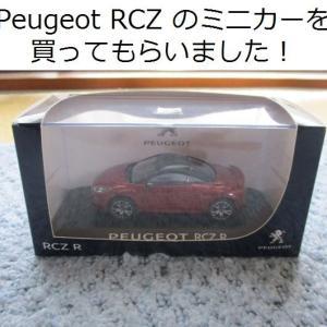 Peugeot RCZ のミニカーを買ってもらいました!