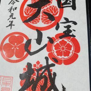 犬山城 〜御城印 犬山城(令和元年五月)〜
