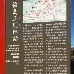 〈関ヶ原合戦〉福島正則陣地 〜解説板 福島正則陣跡〜