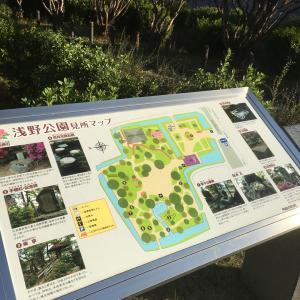 浅野城 〜浅野公園 見所マップ〜