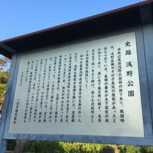 浅野城 〜解説板 史跡 浅野公園〜