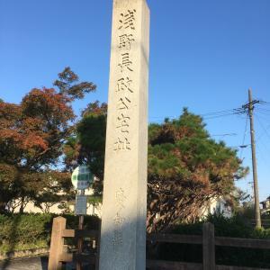 浅野城 〜石碑 浅野長政公宅址〜