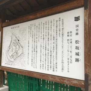 松坂城 〜解説板 国史跡 松坂城跡〜