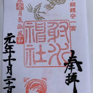 高岡城(越中国)〜御朱印(射水神社)射水神社(令和元年十月)〜
