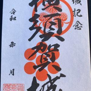横須賀城 〜御城印 横須賀城 掛川三城物語(令和元年十一月)〜