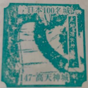 高天神城 〜続日本100名城スタンプ 147 高天神城〜