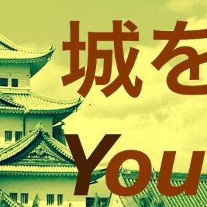 [YouTube]《長島城(伊勢国)》2019 〜長島城跡と蓮生寺〜