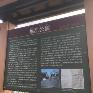 畠村陣屋 〜解説板 福江公園〜