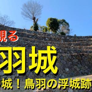 [YouTube]《鳥羽城》2020 〜水軍の城!鳥羽の浮城跡を観る〜