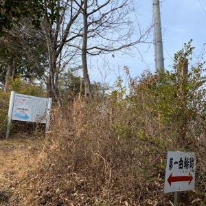 三井城(三井山城)〜第一曲輪跡〜
