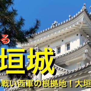 [YouTube]《大垣城》2020 〜関ヶ原の戦い西軍の根拠地!大垣城を観る〜
