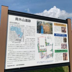 南外山城 〜解説板 南外山遺跡〜
