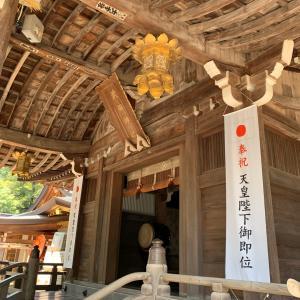 躑躅ヶ崎館 〜武田神社 拝殿〜