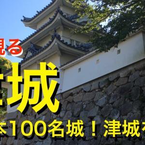 [YouTube]《津城》2016 〜続日本100名城!津城を観る〜