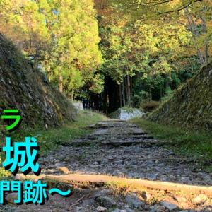 [YouTube]【城カメラ】《岩村城》2019 〜追手門跡〜