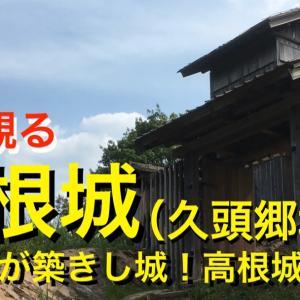 [YouTube]《高根城(久頭郷城)》 2017 〜奥山氏が築きし山城!高根城を観る〜