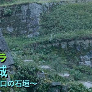 [YouTube]【城カメラ】《岩村城》2019 〜本丸虎口の石垣〜