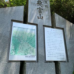 要害山城 〜石碑 史跡要害山〜